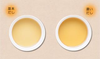 和食のおだし2種使い方