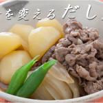 和食のおだし