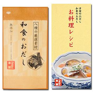和食のおだし レシピ集付き