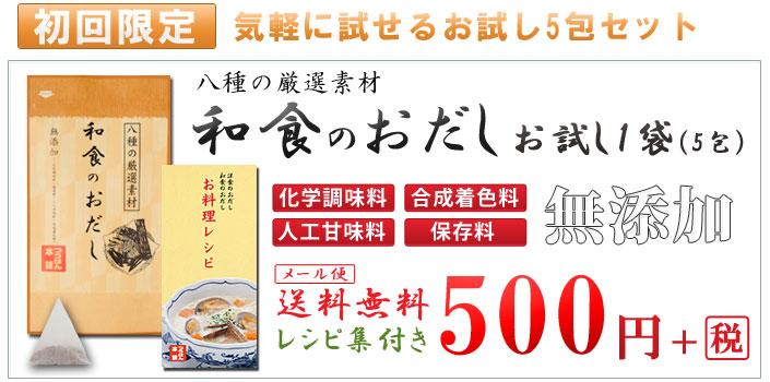 和食のおだし5包セット