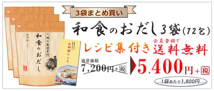 和食のおだし 3袋