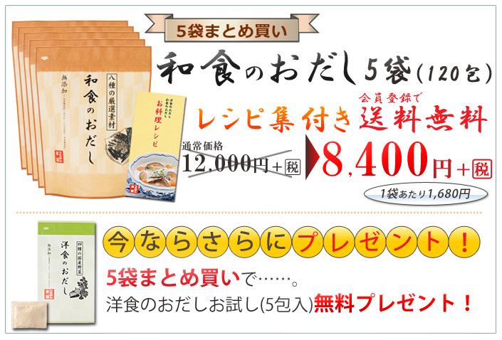 和食のおだし 5袋