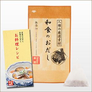 和食のおだし 5包