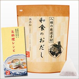 和食のおだし24包