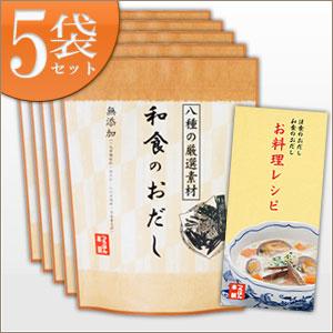 和食のおだし24包入×5袋