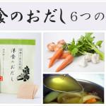 洋食のおだし6つの特徴