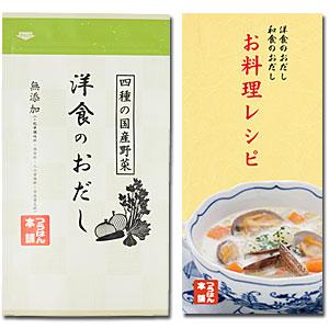 洋食のおだしレシピ