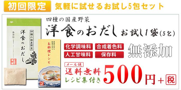 洋食のおだしお試し500円