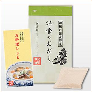 洋食のおだしお試し(5包)