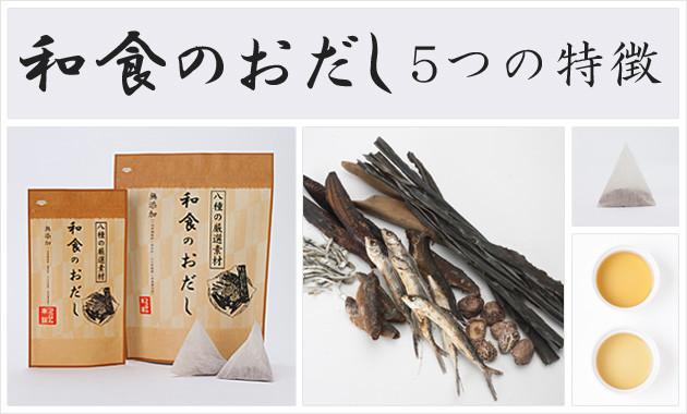 和食のおだし5つの特徴