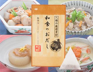 だしで美味しい和食
