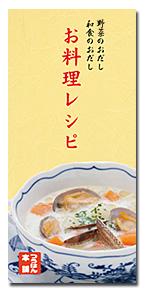 和食のおだし お料理レシピ