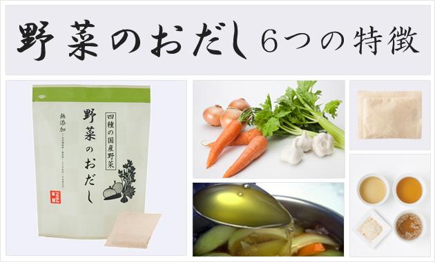 野菜のおだし 6つの特徴