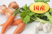 国産野菜のだし