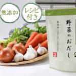 野菜だし(洋食だし) 国産野菜 無添加