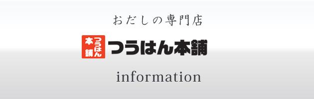 おだしの専門店 information